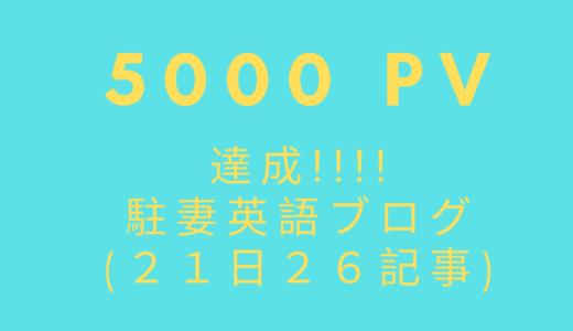 駐妻英語ブログ 5000ページビュー達成!