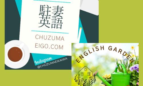 駐妻英語〜海外生活に必要な英語力と生き抜く力〜