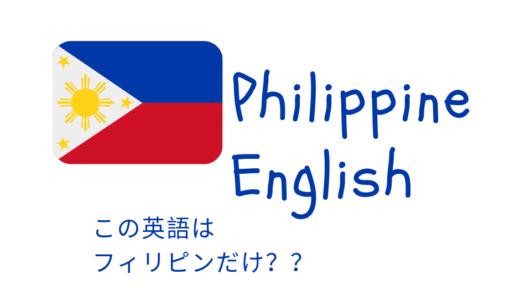フィリピンで使われている独特な英語〜フィリピン英語〜