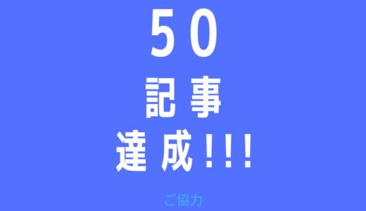50記事更新達成!!!!涙