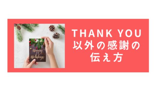 感謝の表現のいろいろ