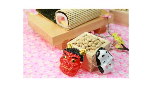 日本の文化〜節分と恵方巻き〜質問されたら英語で説明できますか?
